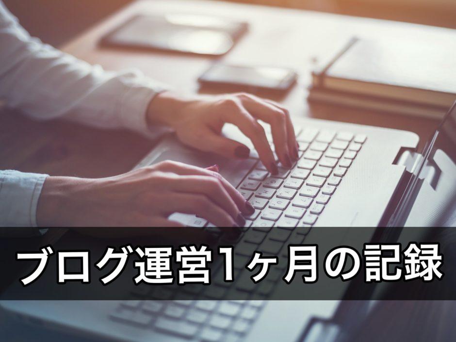 初心者ブログ