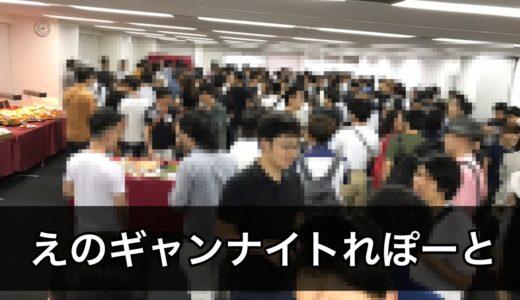 【レポ】初めてのナイトギャンブルえのやん!ナイトを開催した主催者がオフ会企画について思うこと