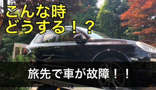 旅先で車が故障してしまった時に取るべき行動!軽井沢旅行で父親の車が故障してしまった話