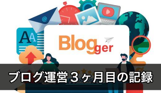 EnoLoG(えのログ)のブログ収益運営報告3ヶ月目