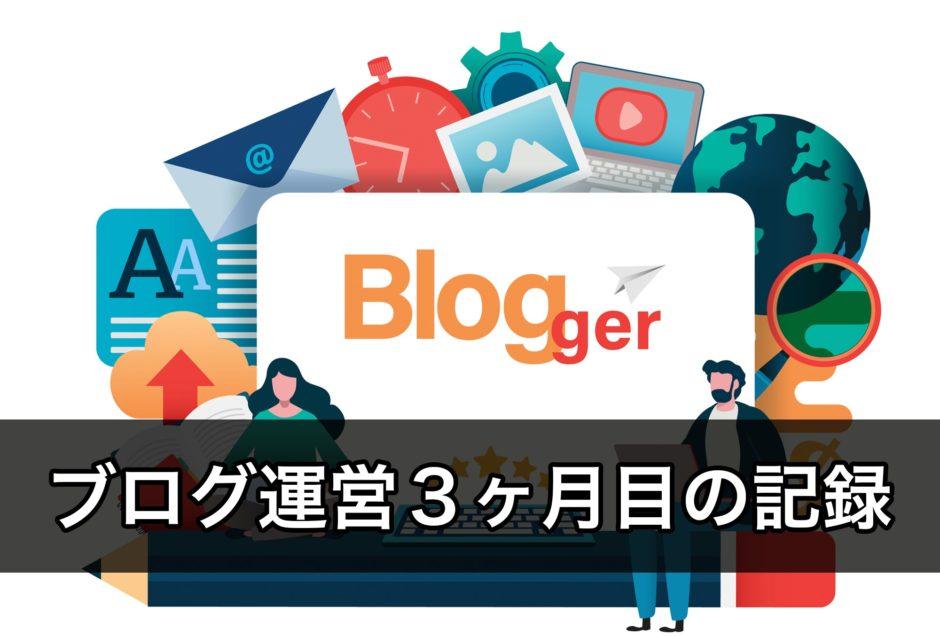 ブログ運営3ヶ月目の運営報告