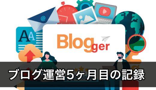 EnoLoG(えのログ)のブログ収益運営報告5ヶ月目