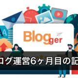 ブログ収益運営報告