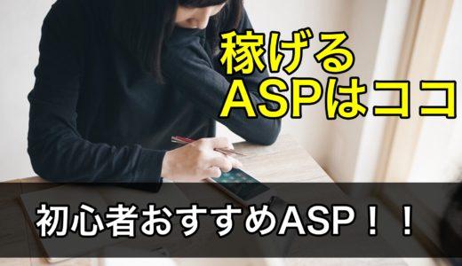 【2020年最新版】アフィリエイト初心者が登録すべきおすすめASP9選!