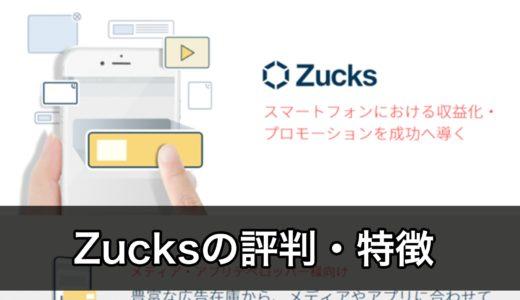 Zucksの評判・口コミを徹底調査!ASPとしてのおすすめポイントとは!?
