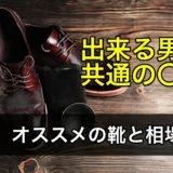 サラリーマンの靴