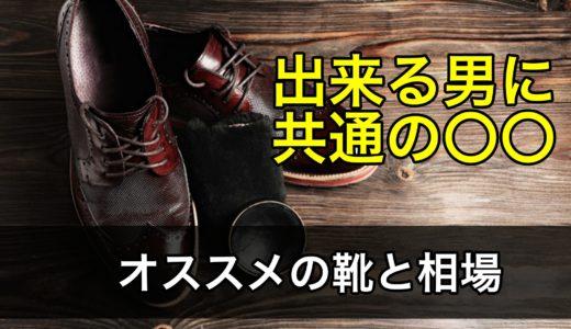 サラリーマンの革靴おすすめは?平均相場に何足もってるか徹底調査