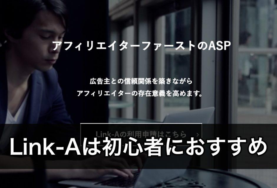 Link-Aの口コミ評判