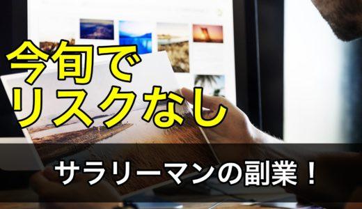 サラリーマンの副業オススメランキングTOP10!リスクなくまず月5万円を稼ぐ副業