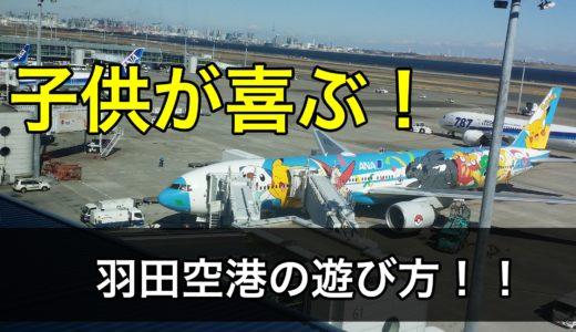 羽田空港は展望デッキだけじゃない!子供におすすめの羽田空港第2ターミナルの遊び方!