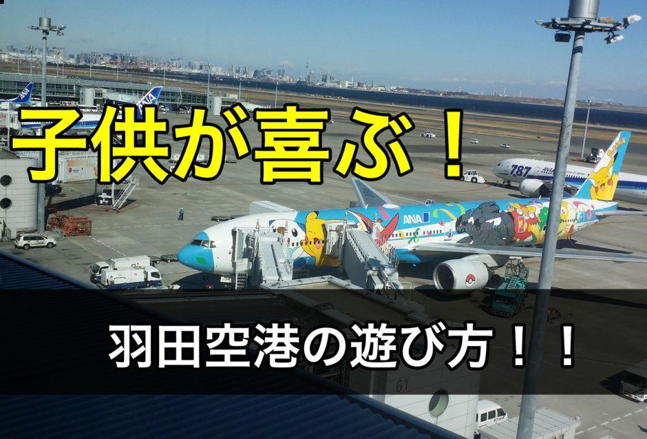 羽田空港第2ターミナル展望デッキ