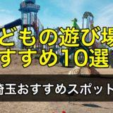 子供が喜ぶ埼玉の遊び場スポット