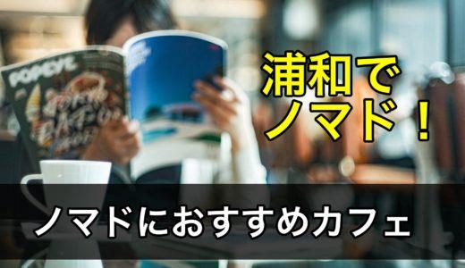 浦和にあるノマドにオススメ電源カフェ15選!【さいたま市民の主婦推薦】