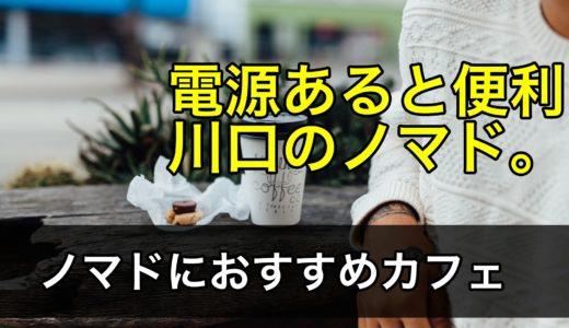 川口にあるノマドにオススメ電源カフェ10選!【地元が川口の主婦推薦】