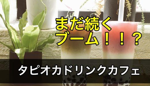 30代主婦が絶賛!川口でおすすめのタピオカドリンクが飲める人気店ベスト10
