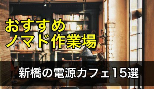 新橋にあるノマドにオススメ電源カフェ20選!【副業スポット】