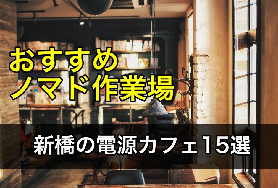 新橋電源カフェ
