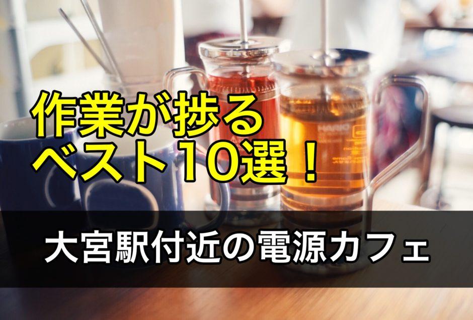大宮駅電源カフェ