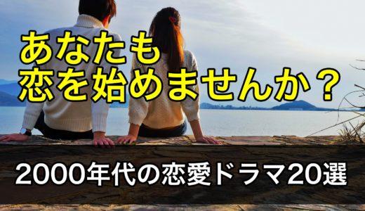 2000年代の恋愛ドラマランキング20選!胸キュン必至の恋しちゃいたくなるドラマをご紹介!