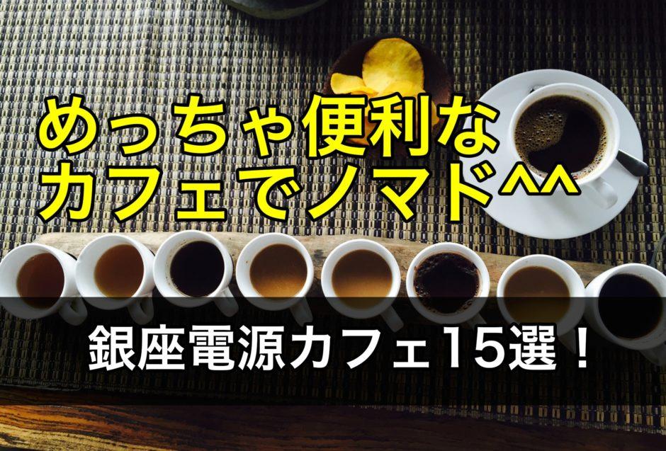 銀座ノマド電源カフェ